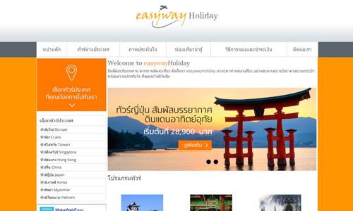 ออกแบบเว็บไซต์ทางด้านทัวร์ easywayHoliday