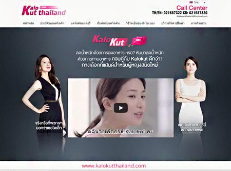 ผลิตภัณท์นำเข้าจากเกาหลี  Kalo Kut