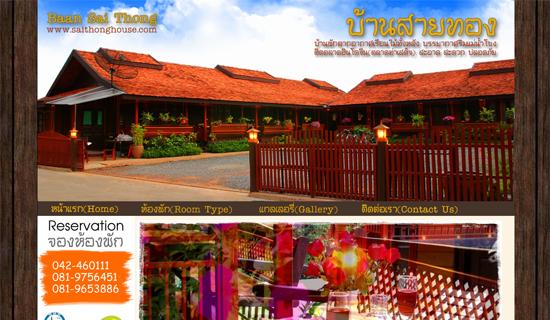 เว็บไซต์รีสอร์ท บ้านสายทอง (Baan Sai Thong)